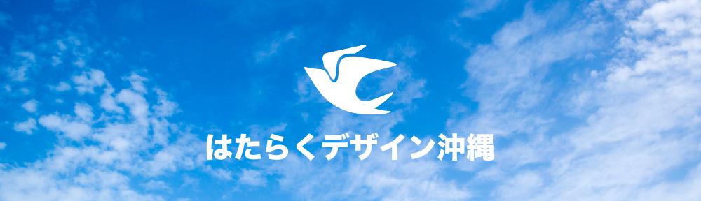 はたらくデザイン沖縄
